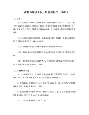 深圳市建设工程计价费率标准.doc