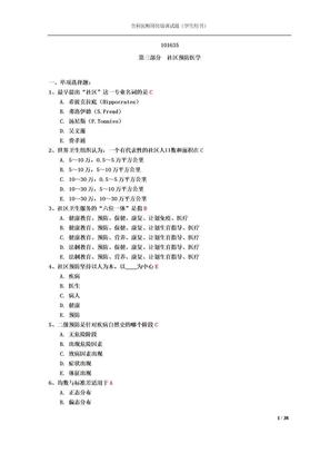 4-社区预防医学-(学生用书).doc