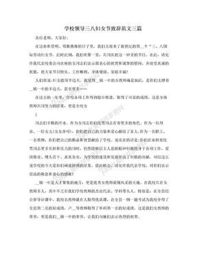 学校领导三八妇女节致辞范文三篇.doc