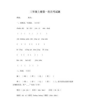 人教版小学语文三年级上册第一次月考试卷.doc