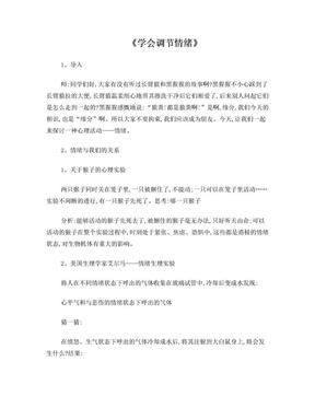 如何调节情绪.doc