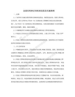 金属结构和启闭机制造监造实施细则.doc