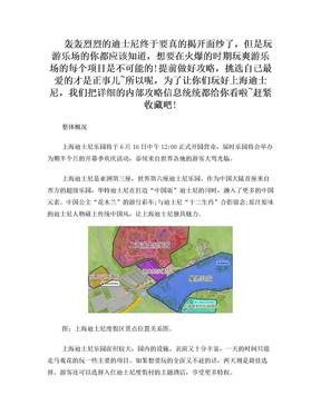 上海迪士尼完整版攻略.doc