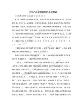 麦克卢汉游戏思想的现实解读.doc