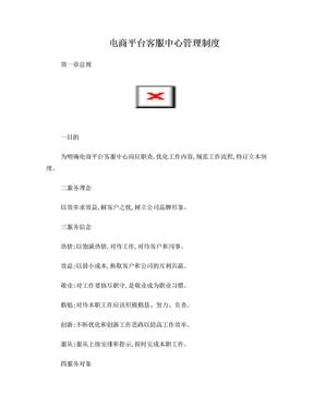 电商平台客服中心管理制度.doc