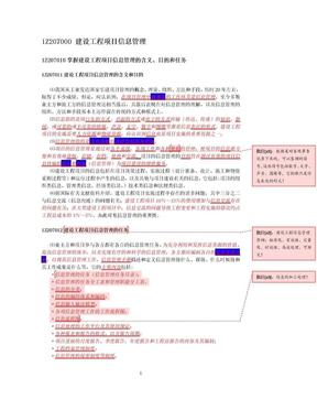 建设工程项目信息管理7.doc