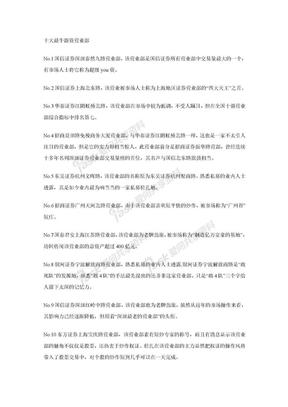 十大最牛游资营业部.doc