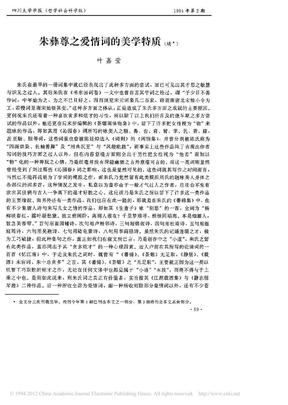 朱彝尊之爱情词的美学特质_续_叶嘉莹.pdf