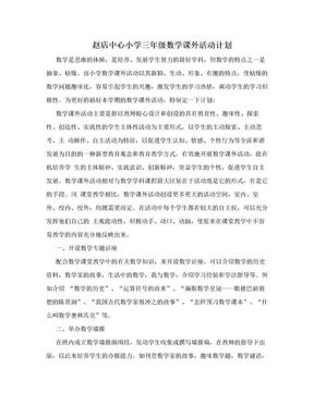 赵店中心小学三年级数学课外活动计划.doc