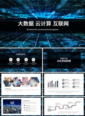 大气科技感电子商务大数据互联网通用PPT模板.pptx