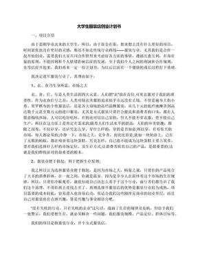 大学生服装店创业计划书.docx