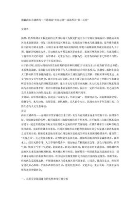 图解南水北调西线.doc