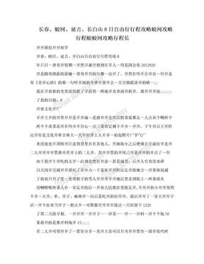 长春、蛟河、延吉、长白山8日自由行行程攻略蛟河攻略行程蛟蛟河攻略行程长.doc