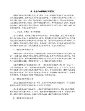 高二化学反应原理教学反思范文.docx