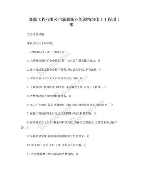土建强夯作业安全考核试题(一).doc