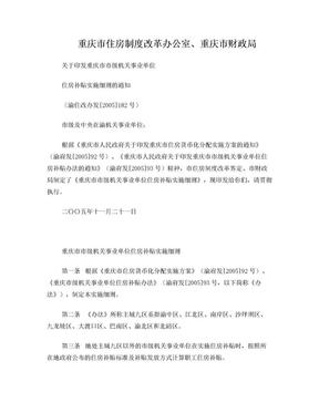渝住改办发2005_182_重庆市级机关事业单位住房补贴实施细则.doc
