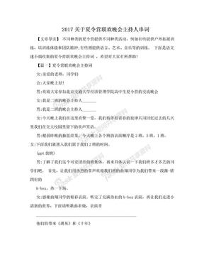 2017关于夏令营联欢晚会主持人串词.doc