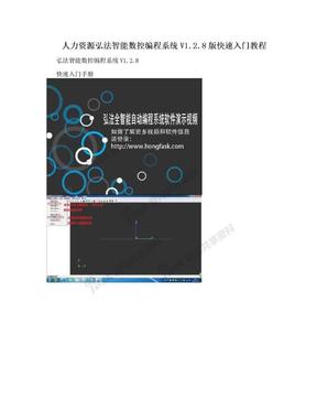 人力资源弘法智能数控编程系统V1.2.8版快速入门教程.doc