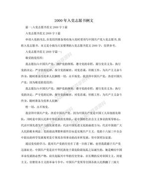 2000年入党志愿书例文.doc