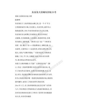 朱家角大清邮局旧址小考.doc
