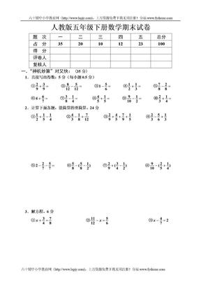 人教版五年级下册数学期末试卷.doc