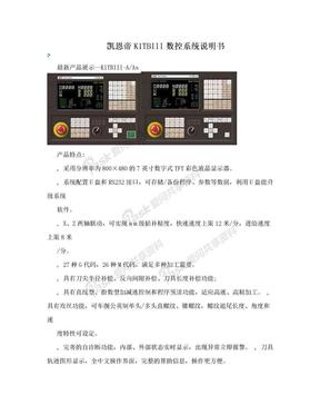 凯恩帝K1TBIII数控系统说明书.doc