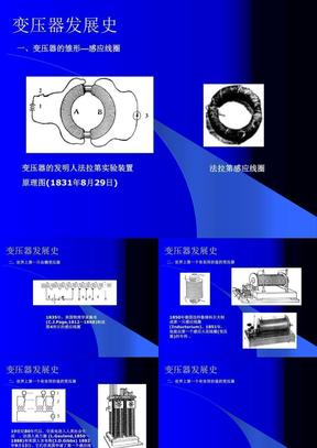 变压器发展史 一、变压器的雏形—感应线圈.ppt