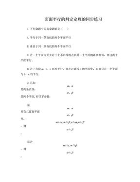 面面平行的判定定理的同步练习.doc