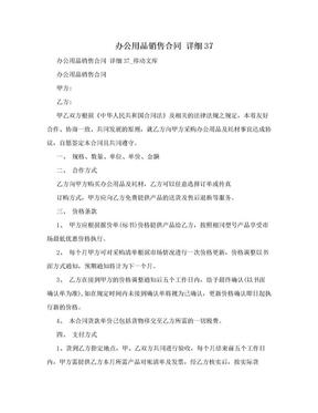 办公用品销售合同 详细37.doc