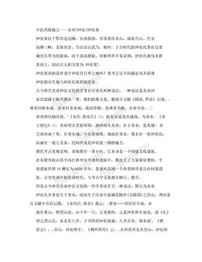 中医药探源之----炎帝·神农·神农架(上传者原创).doc
