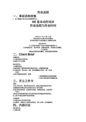 黑马广告培训资料.doc