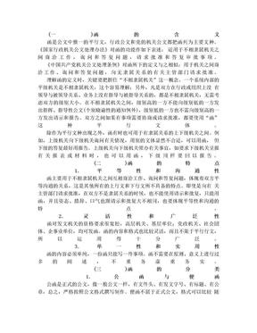 公函(写作).doc