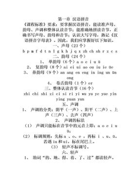 幼儿拼音之拼音学习和拼音游戏.doc
