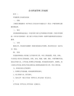 公司档案管理工作流程.doc