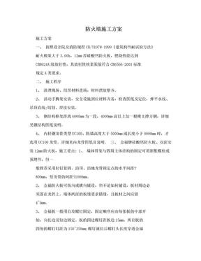 防火墙施工方案.doc