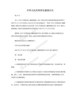 国际海上避碰规则(中文版).doc