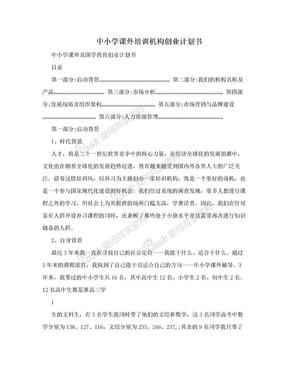 中小学课外培训机构创业计划书.doc
