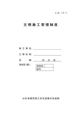 01文明施工管理制度.doc