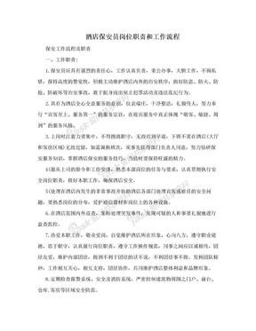 酒店保安员岗位职责和工作流程.doc