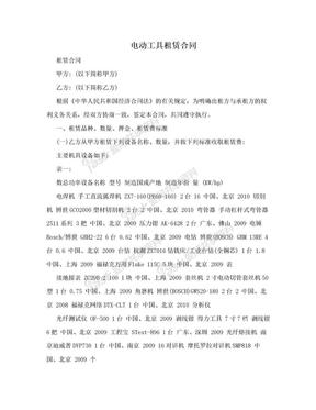 电动工具租赁合同.doc