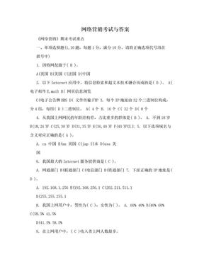 网络营销考试与答案.doc