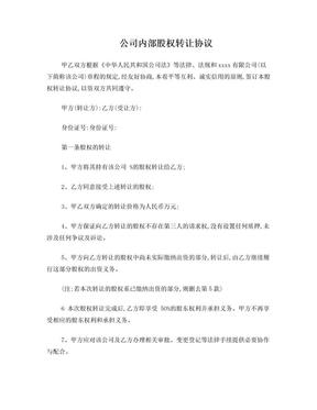 公司内部股权转让协议.doc
