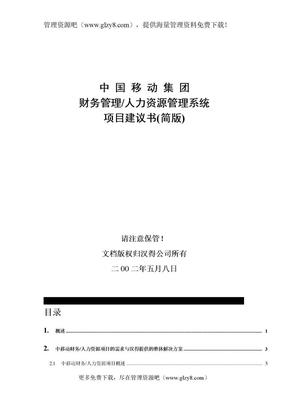 中国移动人力资源管理系统项目建议书.DOC