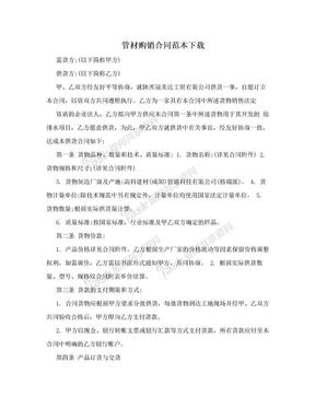 管材购销合同范本下载.doc