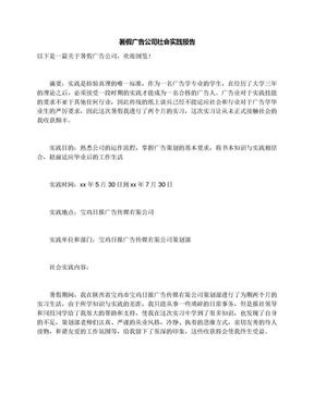 暑假广告公司社会实践报告.docx