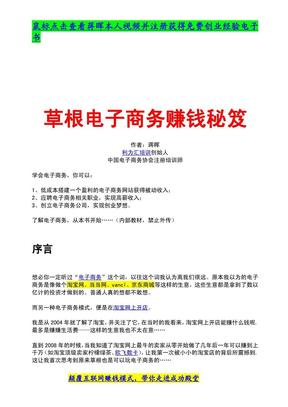 草根电子商务创业秘笈.PDF