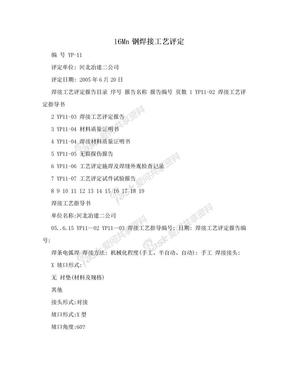 16Mn钢焊接工艺评定.doc