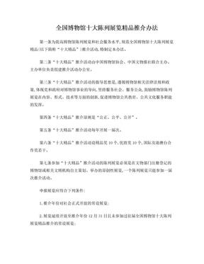 全国博物馆十大陈列展览精品推介办法.doc