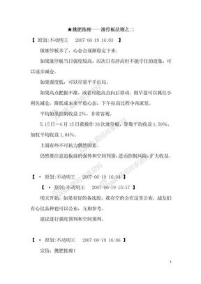 09.挑肥拣瘦——涨停板法则之二.doc