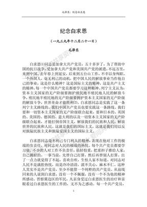 毛泽东老三篇:纪念白求恩.pdf